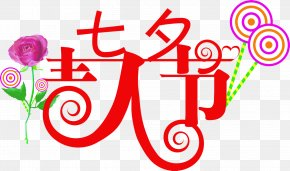Valentines Day - Qixi Festival Valentines Day Traditional Chinese Holidays Romance PNG