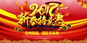 Hui Chinese New Year Deals - Chinese New Year Lunar New Year Poster New Years Eve PNG