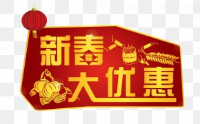 Chinese New Year Offer - U65b0HSKu901fu6210u5f37u5316u6559u7a0b: 6 U7d1a Lunar New Year Chinese New Year PNG