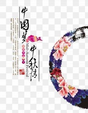 Chinese Dream,Mid Love - China Mooncake Mid-Autumn Festival Poster Budaya Tionghoa PNG