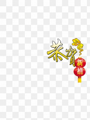 Chinese New Year Decorative Text HD Clips - Chinese New Year Rxe9veillon Traditional Chinese Holidays PNG