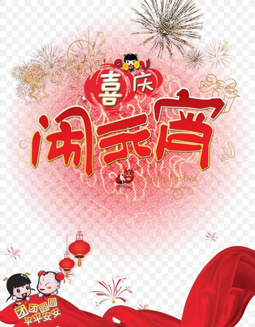 Tangyuan Lantern Festival Poster Traditional Chinese