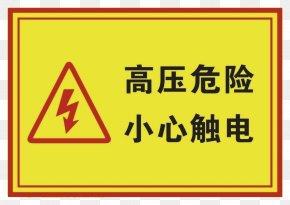 High Voltage Danger - Taobao JD.com Electricity Goods Company PNG