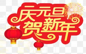 Qingyuan Dan Celebrate Chinese New Year - New Years Day Chinese New Year Vienna New Years Concert PNG