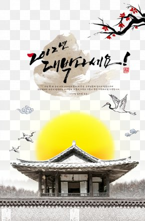 Korea Creative - China Chinese PNG