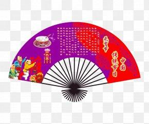 Lantern Poster Image - Lantern Festival Hand Fan No Poster PNG