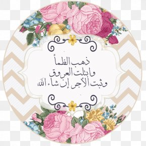 Eid Mubarak - Ramadan Eid Mubarak Eid Al-Fitr Islam Child PNG