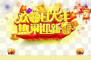 Joy Celebration For Chinese New Year Posters - Chinese New Year Lunar New Year PNG