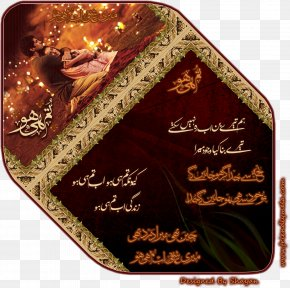 As-salamu Alaykum Wa Alaykumu S-salam Greeting Morning Afternoon PNG