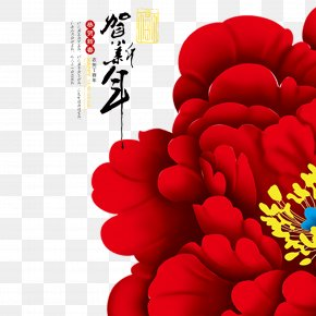 Chinese New Year Peony - Chinese New Year New Years Day Red Envelope Lunar New Year PNG
