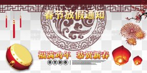 2017 Chinese New Year Holiday - Chinese New Year Holiday Lunar New Year PNG