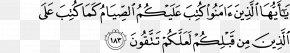 Ramadan - Qur'an Al-Baqara Fasting In Islam Surah Ayah PNG