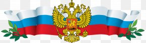 Russia - Constitution Of Russia Day Of The Russian Federation Constitution President Of Russia PNG
