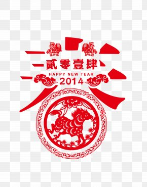 Chinese New Year,horse,Year Of The Horse - China Chinese New Year Papercutting Traditional Chinese Holidays PNG