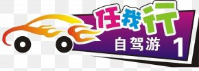 Driving The Wind Took - Car Logo PNG