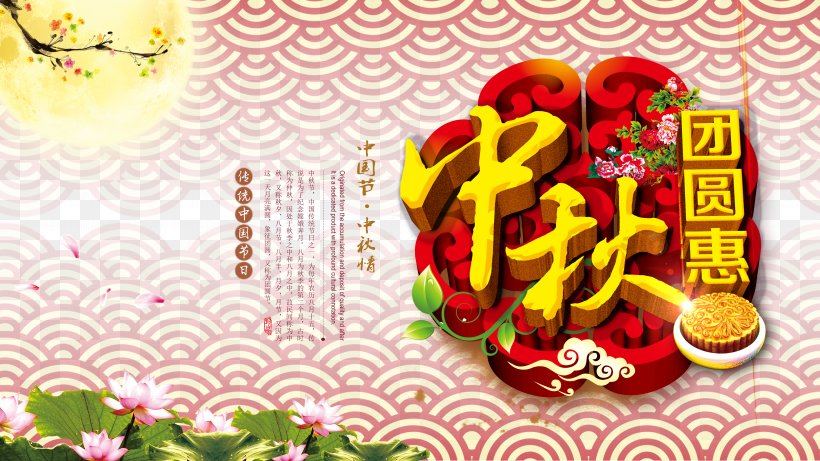 Mooncake Mid-Autumn Festival Poster, PNG, 5906x3322px, Mooncake, Autumn, Change, Creativity, Festival Download Free