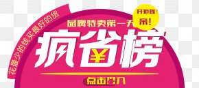 Taobao Crazy List Poster - Poster Taobao Publicity Sales Promotion Advertising PNG