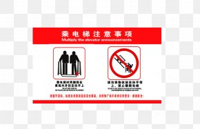 Attention Should Be Paid To The Elevator - Elevator Gratis Resource PNG