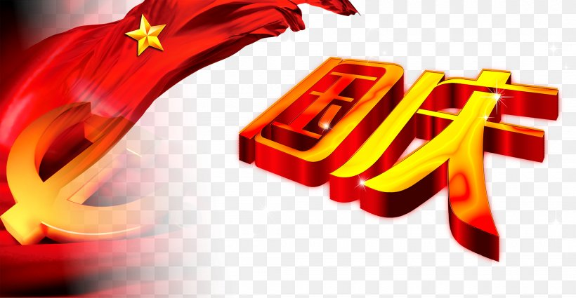 National Day, PNG, 2100x1089px, China, Brand, National Day, National Emblem, Orange Download Free