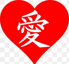 Love Heart Red - Kanji Love Symbol Chinese Characters Clip Art PNG