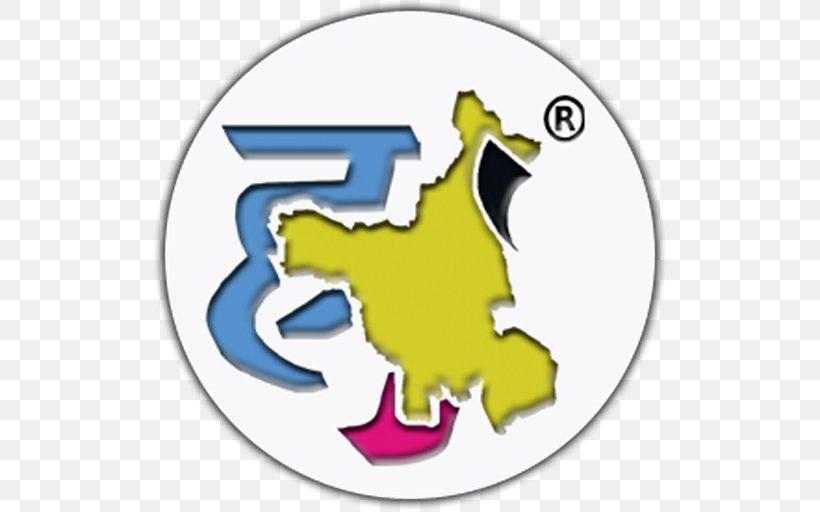 Haryanvi Jat People Song Punjabi Language Png 512x512px Watercolor Cartoon Flower Frame Heart Download Free