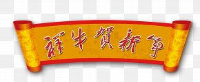 Fu Niu Chinese New Year - Chinese New Year New Years Day PNG