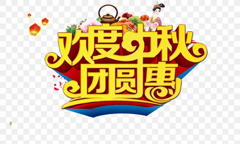 Mooncake Mid-Autumn Festival Poster National Day Of The Peoples Republic Of China, PNG, 980x589px, Mooncake, Advertising, Area, Autumn, Brand Download Free