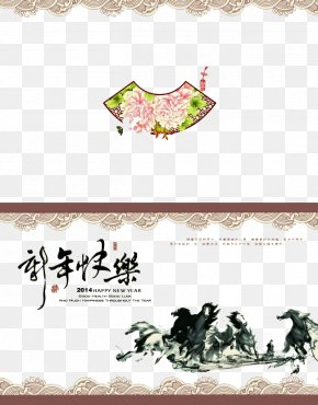 Creative Chinese New Year Decorative Elements Wind - Chinese New Year New Year Card Greeting Card Lantern Festival PNG
