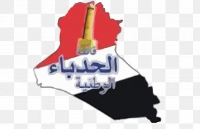 The National Party's Logo - Iraqi Governorate Elections, 2009 Al-Hadba Nineveh Governorate Political Party Iraqi National List PNG