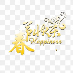 Happy New Year Word - Chinese New Year Light Happiness Traditional Chinese Holidays PNG