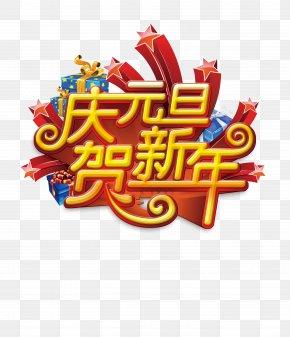 Vector Qingyuan Dan Celebrate Chinese New Year Poster Material - New Years Day Chinese New Year PNG