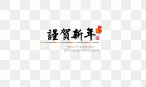 I Have The Honor Chinese New Year - Board Game Logo Brand Pattern PNG
