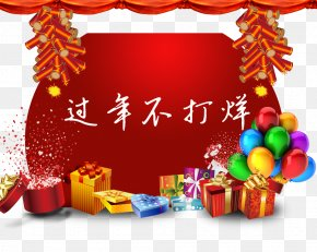 Chinese New Year Is Not Closing - Chinese New Year Christmas Ornament Gift U5e74u8ca8 PNG