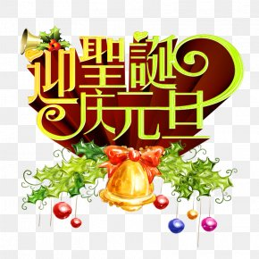 Christmas - Christmas Poster New Year's Day Santa Claus PNG