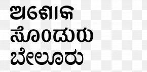 Kannada Typography Nudi Type Foundry Font PNG