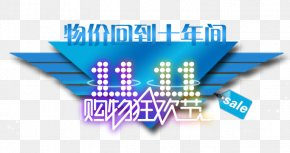 11 Shopping Carnival Price Back Ten Years Ago - Typeface Typography Taobao PNG