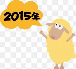 Sheep - Sheep New Year Card Chinese New Year Clip Art PNG