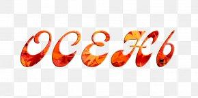 Valentine's Day - Valentine's Day Autumn Clip Art PNG