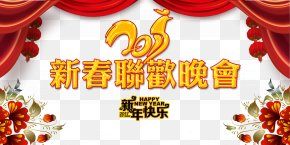 2017 Chinese New Year Gala - Chinese New Year Lunar New Year New Years Day PNG
