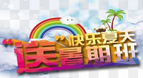Summer School To Promote Its Pattern - Summer Vacation Clip Art PNG