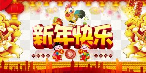 Happy New Year 2017 - Chinese New Year Lunar New Year Greeting Card Fukubukuro PNG