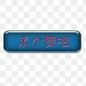 Blue Button - Button Download PNG
