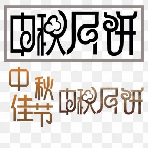 Mid Autumn Festival Material - Mooncake Mid-Autumn Festival Typography PNG