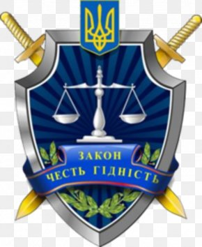 Office Of The Prosecutor General Of Ukraine - Office Of The Prosecutor General Of Ukraine Statute Public Prosecutor's Office PNG