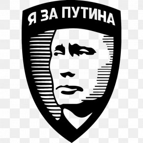 Russia - President Of Russia Sticker Наклейка Logo PNG
