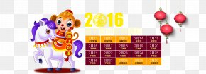 Chinese Style Calendar 2016 Holiday Notice - Text Graphic Design Purple Illustration PNG