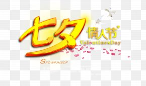 Valentines Day - Valentines Day Qixi Festival Tanabata PNG