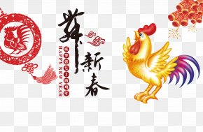 Dancing Rooster Chinese New Year Holiday Creatives - Chinese New Year Chinese Zodiac Lunar New Year Rooster PNG