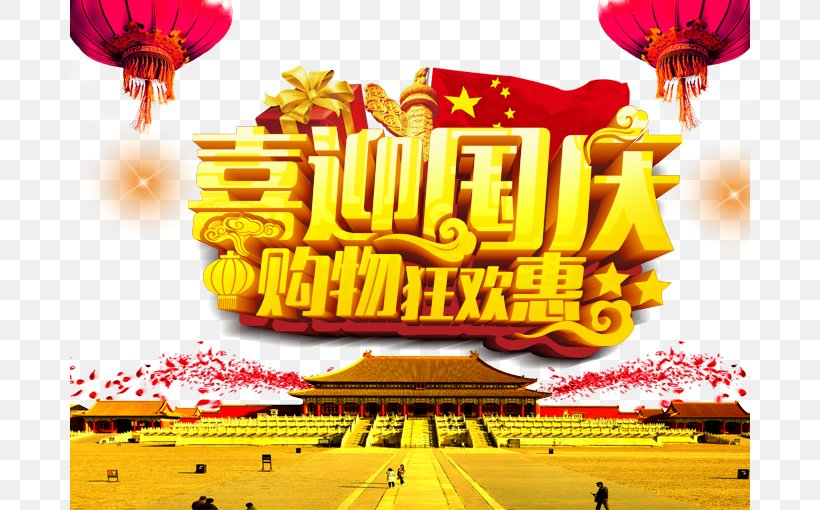 National Day Of The Peoples Republic Of China U732eu793c Traditional Chinese Holidays, PNG, 680x510px, National Day, Advertising, Carnival, Chinese New Year, Festival Download Free