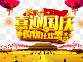 National Shopping Carnival - National Day Of The Peoples Republic Of China U732eu793c Traditional Chinese Holidays PNG